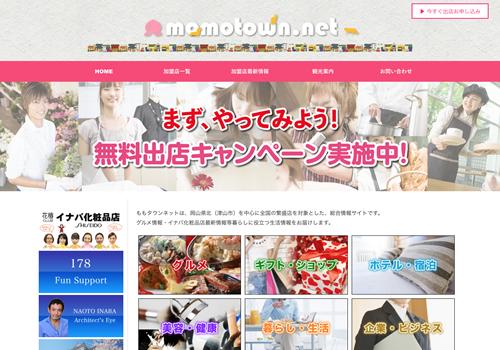 県北総合情報サイト ももタウンネット