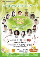 チラシ・ポスター 津山国際総合音楽祭