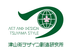 津山街デザイン創造研究所