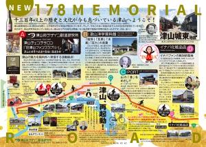 178 MEMORIAL LOAD