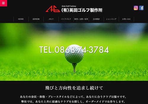 有限会社英田ゴルフ製作所