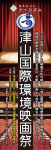 津山国際環境映画祭 のぼりデザイン