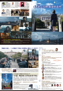 津山国際環境映画祭プログラム