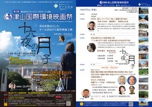 津山国際環境映画祭チラシデザイン