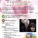 津山国際総合音楽祭